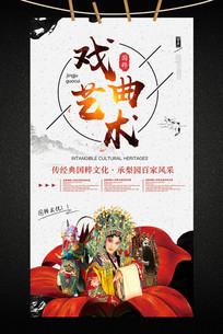 京剧戏曲文化演出宣传海报