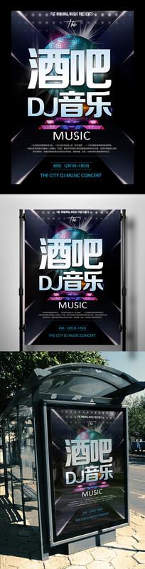 酒吧音乐海报设计模板