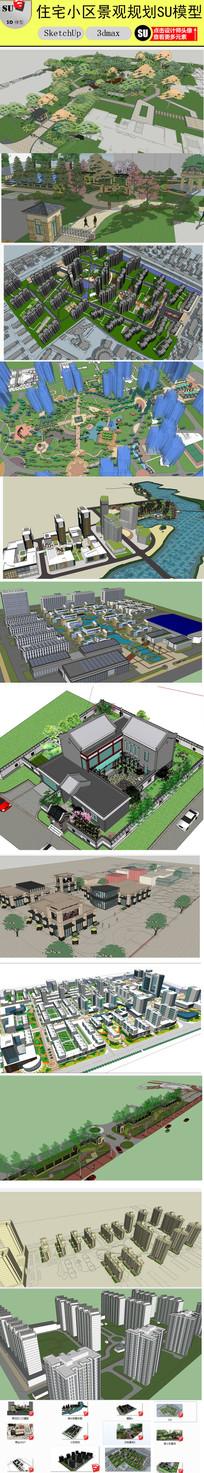居住区景观规划设计SU模型