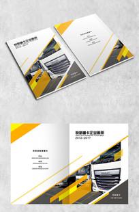 卡车公司画册封面