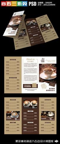 咖啡厅菜单设计模板