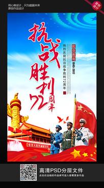 抗战胜利72周年宣传海报