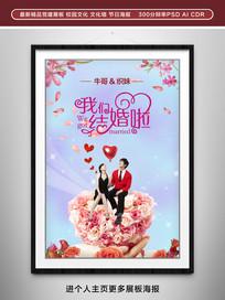 浪漫婚礼婚庆海报