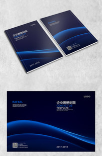 蓝色简约科技商务画册封面