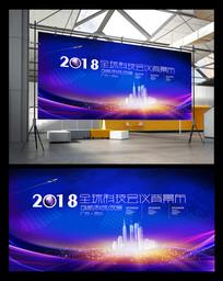 蓝色全球科技会议背景幕布