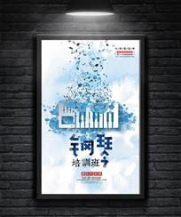 蓝色水彩创意钢琴培训海报