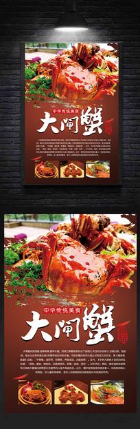 美食餐饮大闸蟹海报
