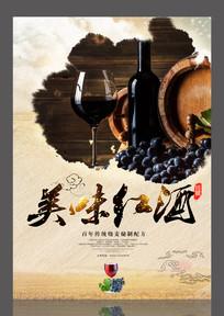 美味红酒海报设计