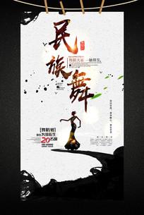 民族舞舞蹈培训班招生海报