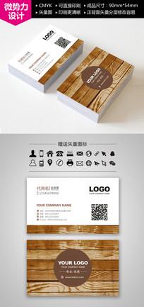 木纹高档名片设计