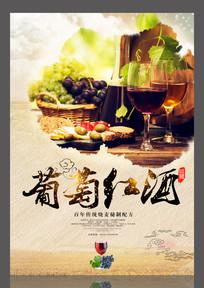 葡萄红酒设计海报