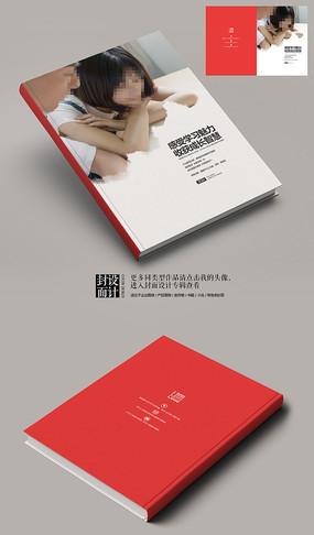 儿童亲子教育宣传画册封面