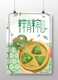 粽情粽礼端午节粽子插画海报