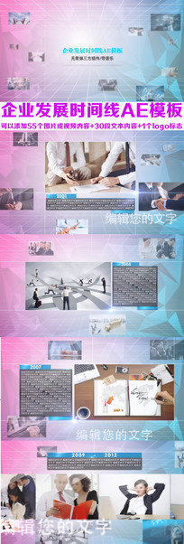 企业宣传片图文AE模板