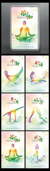 全套现代动感意境创意瑜伽海报