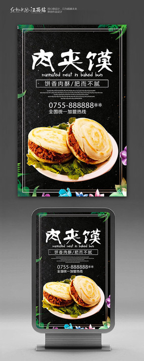肉夹馍海报宣传设计