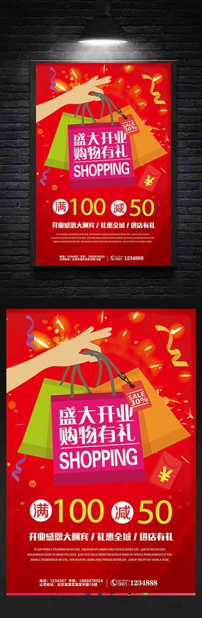 商场超市盛大开业宣传海报