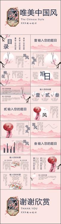 十里桃花唯美中国风PPT模板