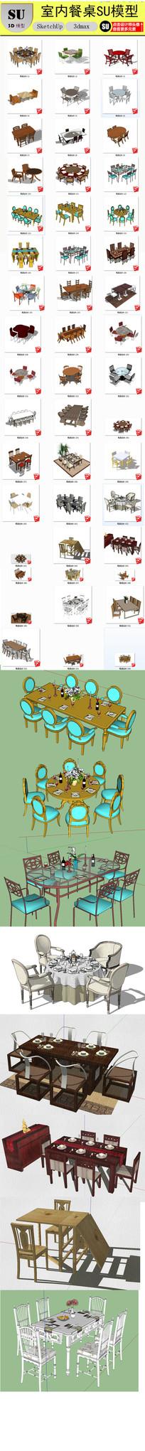 室内家具餐桌椅组合SU模型