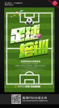 时尚创意大气足球培训招生海报