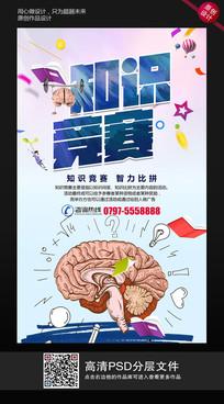 时尚创意知识竞赛宣传海报