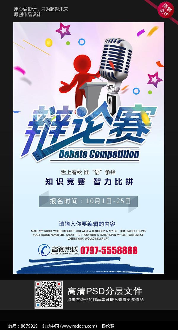 辩论赛ppt背景图片_时尚大气辩论赛宣传海报设计_红动网