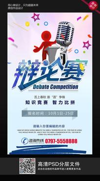 时尚大气辩论赛宣传海报设计