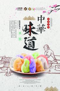 时尚手工水饺美食海报