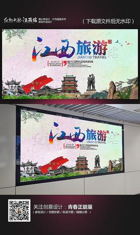 时尚水彩江西旅游海报设计