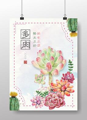 手绘多肉植物鲜花店促销海报