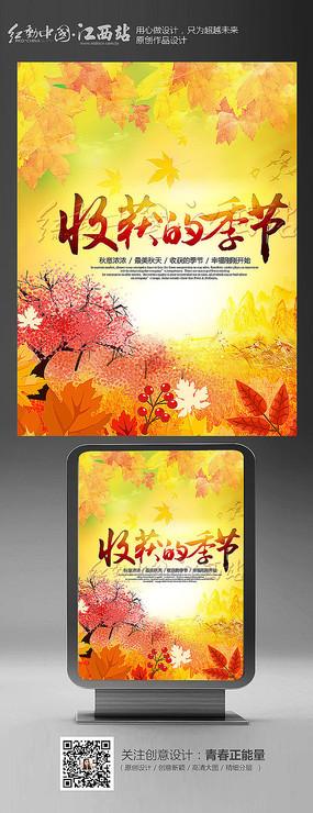 收获的季节秋天创意海报