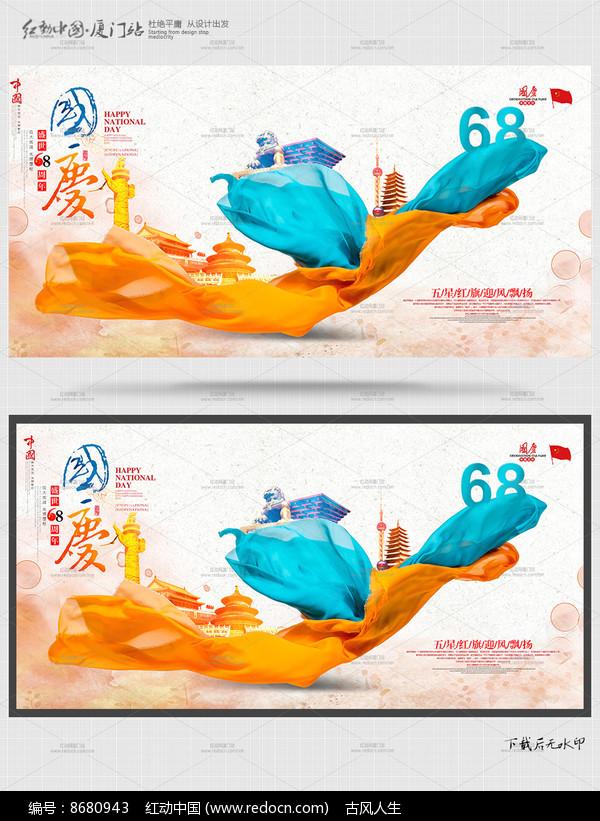 水彩68周年国庆节海报模板PSD素材下载 编号8680943 红动网