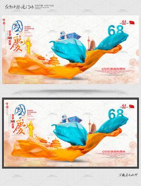 水彩68周年国庆节海报模板 PSD