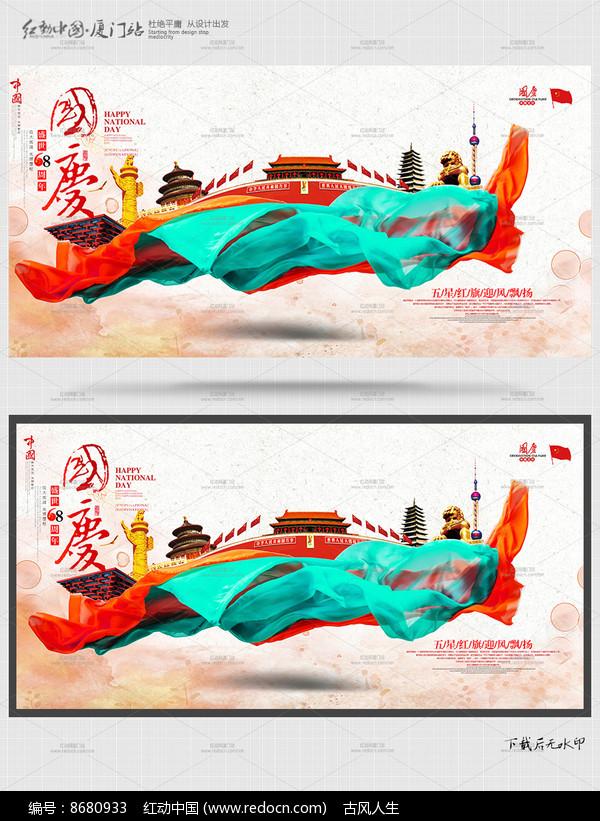 水彩创意国庆节海报模板图片