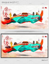 水彩创意国庆节海报模板 PSD