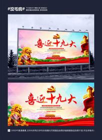 水彩风十九大宣传栏展板