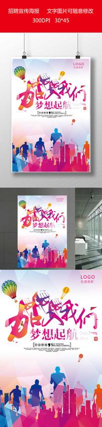 水彩社团纳新青春校园招聘海报
