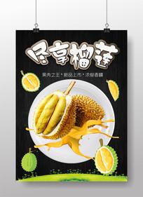 水果之王榴莲创意海报设计