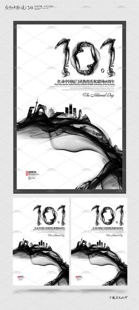 水墨10.1国庆节宣传海报
