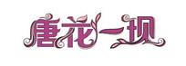 唐花一现花瓣唯美古典艺术字体