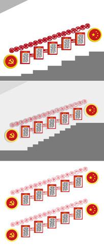 通用大气党建楼梯文化墙