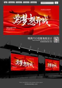 为梦想而战青春励志海报设计