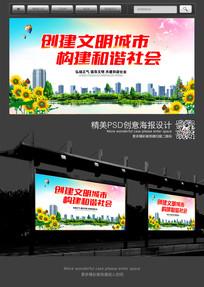 文明城市和谐社会社区宣传展板