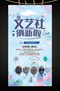文艺部学生会社团纳新海报