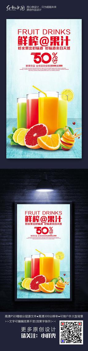 鲜榨果汁精品最新饮品海报素材