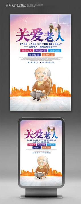 孝道关爱老人公益海报