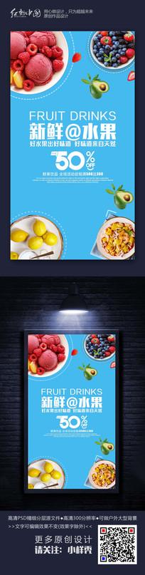 小清新水果店水果海报素材