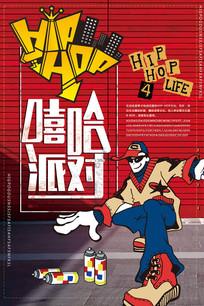 嘻哈音乐节海报设计