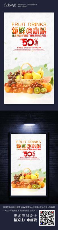 新鲜水果最新大气水果店海报