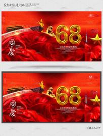 喜庆68周年国庆节海报模板 PSD